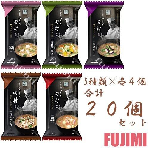 マルコメ 日本料理 つきぢ 田村 シリーズ 5種×4個セット 計20個 【五種の野菜、四種のきのこ、鯛、蟹、揚げ茄子】