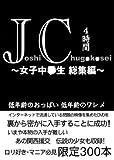 JC. ~女子中●生総集編~ [DVD]