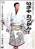 NHK からだであそぼ 決定版 歌舞伎たいそう いざやカブかん! [DVD]