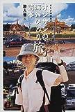 オジサンの海外ひとり旅読本―オトナの極楽バックパッカー入門ガイド