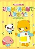 ピアノといっしょに 幼稚園・保育園で人気のうた 簡易伴奏ピアノ・ソロ (楽譜)