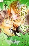 最×愛 2 (Betsucomiフラワーコミックス)