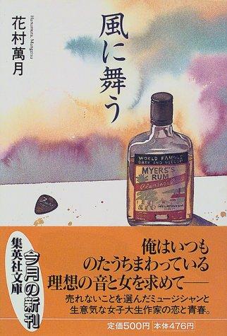 風に舞う (集英社文庫)