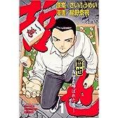 哲也―雀聖と呼ばれた男 (1) (少年マガジンコミックス)