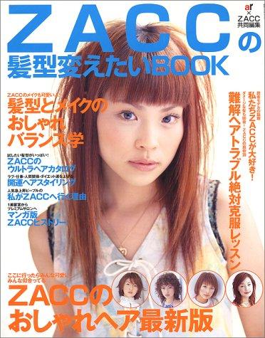 ZACCの髪型変えたいbook