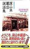 深山木薬店説話集 (講談社ノベルス)