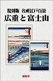 広重と富士山: 復刻版 名所江戸百景