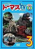 きかんしゃトーマス 新TVシリーズ 〈第9シリーズ〉(3) [DVD]