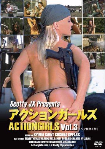 アクションガールズ 【ヘア無修正版】 Vol.3 [DVD]