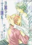 BODY TALK (ダイヤモンドコミックス)