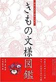 きもの文様図鑑—明治・大正・昭和に見る