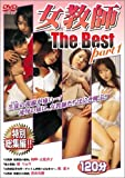 女教師 The Best [DVD]