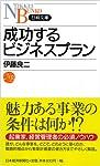 成功するビジネスプラン (日経文庫)