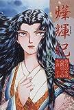 〓輝妃―後宮の女帝高階栄子の生涯 (上) / 市川 ジュン のシリーズ情報を見る