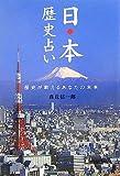 日本歴史占い―歴史が教えるあなたの未来