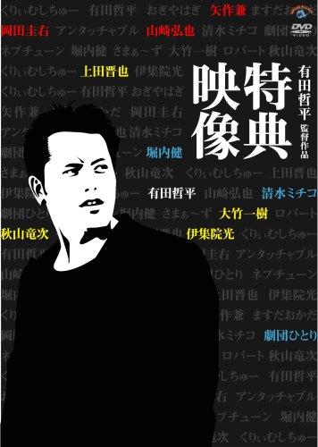 有田哲平監督作品『特典映像』BOX [DVD]