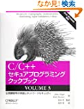 C/C++セキュアプログラミングクックブック VOLUME 3 ―公開鍵暗号の実装とネットワークセキュリティ