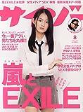 サイゾー2014年8月号 (嵐とEXILE スキャンダラス文化論!)
