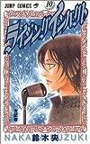 ライジングインパクト (10) (ジャンプ・コミックス)