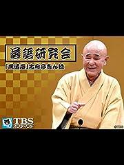 落語研究会 「居酒屋」古今亭志ん橋