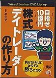 目指せ10億円 株式デイトレーダーの作り方 ()
