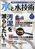 水と水技術 No.7―次世代「水」エンジニアへの情報発信 (Ohm MOOK No. 80)
