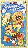 それいけ!アンパンマン だいすきキャラクターシリーズ VOL.11 [VHS]