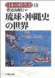 琉球・沖縄史の世界 日本の時代史18