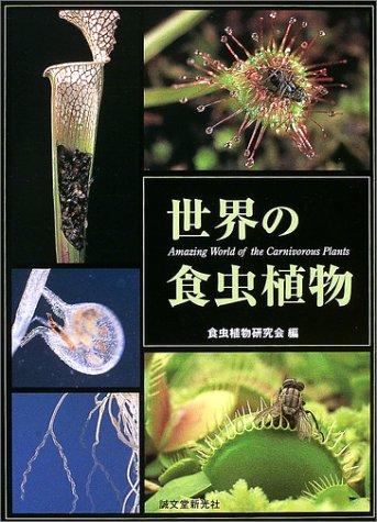 世界の食虫植物