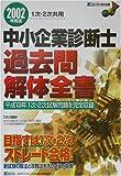 中小企業診断士過去問解体全書〈2002年度版〉 (DAI-Xの資格書)