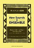 New Sounds in Ensemble NSE グレン・ミラー・メドレー サックス4重奏
