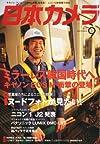 日本カメラ 2012年 09月号 [雑誌]