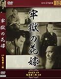 牢獄の花嫁 [DVD]