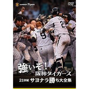 強いぞ!阪神タイガース 21世紀サヨナラ勝ち大全集 [DVD]