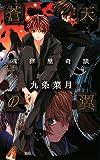 蒼天の翼 (C・NovelsFantasia く 2-8 魂葬屋奇談)