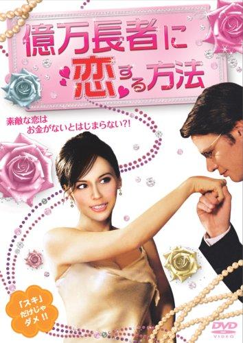 億万長者に恋する方法 [DVD]