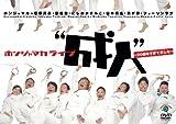 �ۥ�ޥ������͡�~20��ǯ�����Ƥޤ���~ [DVD]