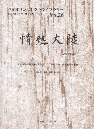 バイオリンセレクトライブラリー026 情熱大陸 ピアノ伴奏・バイオリンパート付き