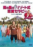 南の島のリゾート式恋愛セラピー [DVD]