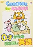 CatChat for BABIES 0����̕��������p�� [DVD]
