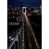 首都高速道路 Metropolitan Expressway [DVD]