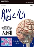 NHKスペシャル 驚異の小宇宙 人体II 脳と心 第3集 人生をつむぐ臓器~記憶~[DVD]