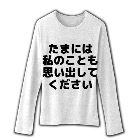 たまには 私のことも 思い出して ください リブクルーネック長袖Tシャツ(ホワイト) M