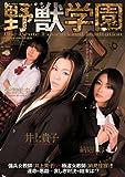 野獣学園 紫雷美央 ATTACK ZONE [DVD]