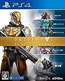 Destiny コンプリートコレクション - PS4 -