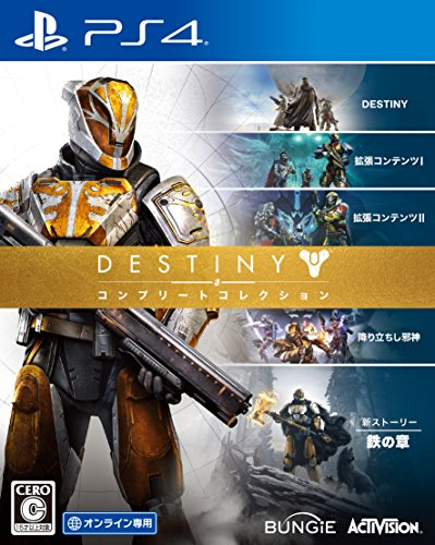 【PS4】Destiny コンプリートコレクション