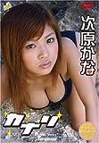次原かな カナリ [DVD]