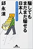 騙してもまだまだ騙せる日本人—君は中国人を知らなさすぎる (知恵の森文庫)