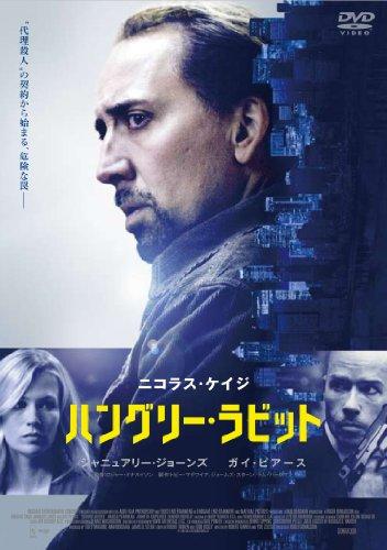 ハングリー・ラビット [DVD]