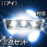 LED ルームランプ 三菱 i (アイ) 対応 3点セット